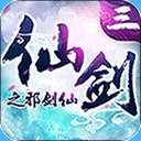 仙剑3之邪剑仙