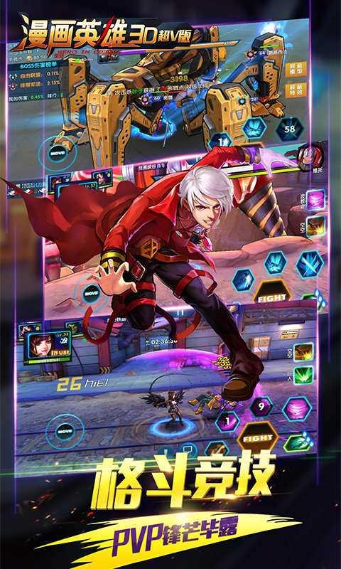 漫画英雄3D满V版截图欣赏