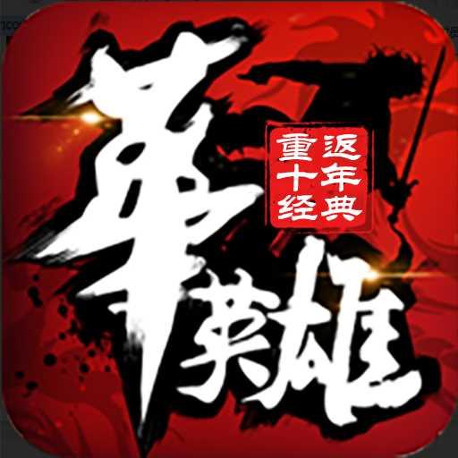 中华英雄重返十年经典