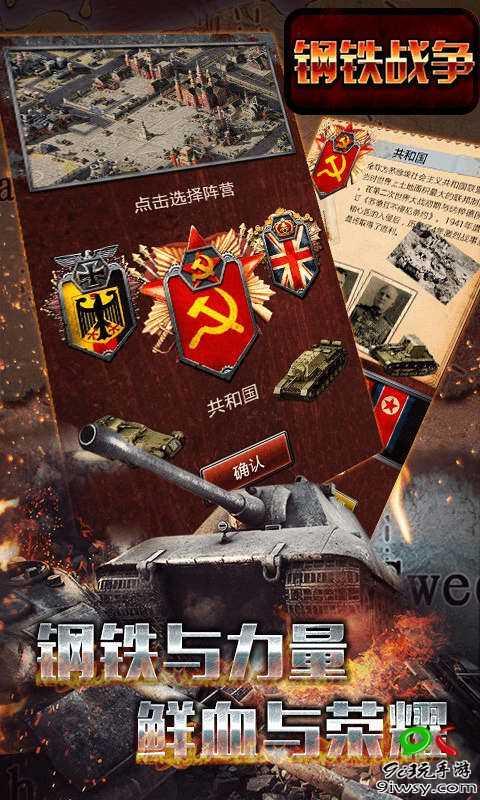 钢铁战争截图欣赏
