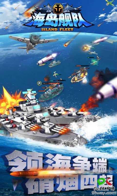 海岛舰队截图欣赏