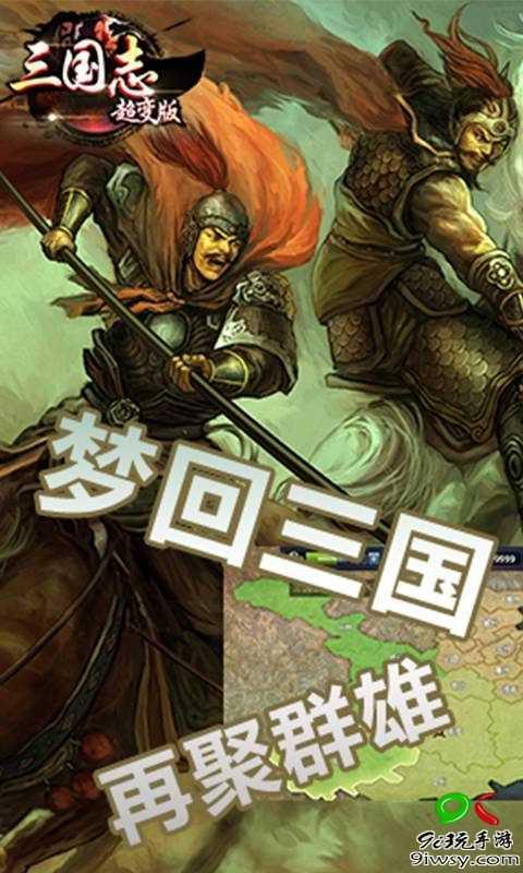 三国志超变版截图欣赏