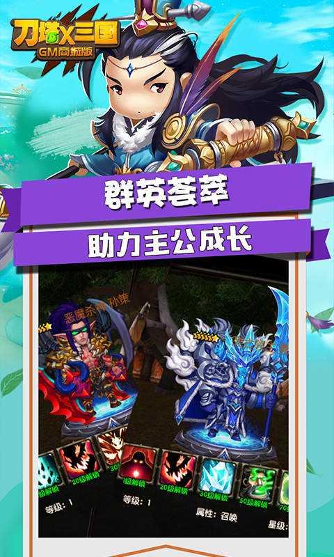 刀塔X三国商城版截图欣赏