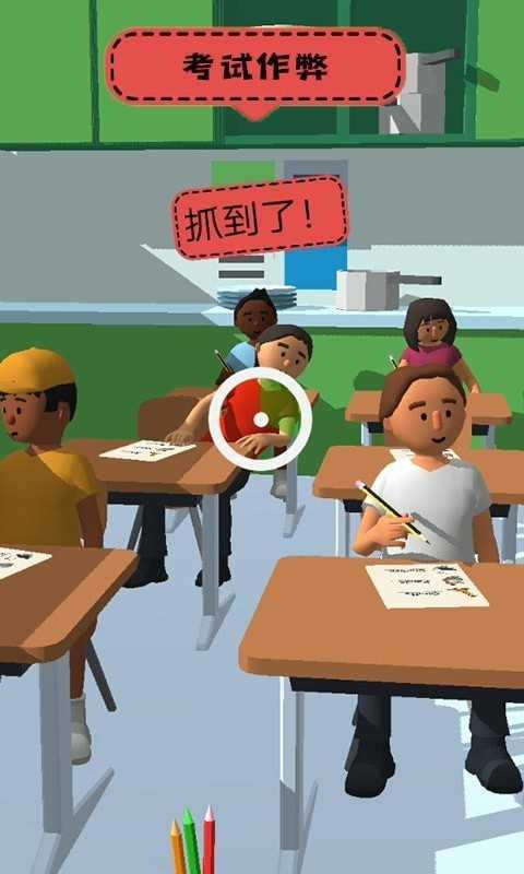 高校教师截图欣赏