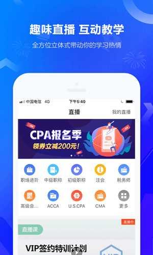 中华会计网校截图欣赏