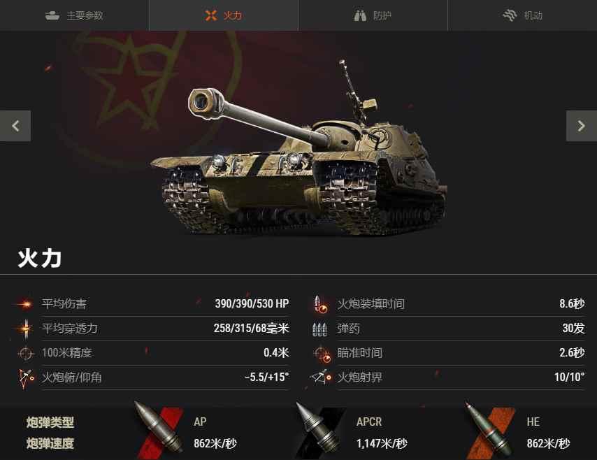 S系神坦逆袭新赛季《坦克世界》反坦克炮K